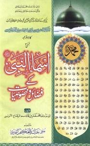 Asma un Nabi kay Fazail o Khusosiaat By Muhammad Bin Qasim Al Rasa اسماء النبی کے فضائل و خصوصیات