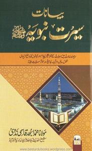 Bayanat e Seerat e Nabawia (S.A.W) By Maulana Muhammad Asjad Qasmi بیانات سیرت نبویہؐ