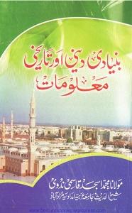 Bunyadi Deeni Aur Tarikhi Maloomaat By Maulana Muhammad Asjad Qasmi بنیادی دینی اور دنیاوی معلومات