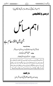 Darsi wa Taleemi Aham Masail By By Mufti Muhammad Jafar Milly درسی و تعلیمی اہم مسائل
