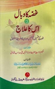 Ghussa ka Wabal Aur Uska Elaj By Mufti Muhammad Zaid Mazahiri Nadvi غصہ کا وبال اور اس کا علاج