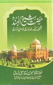 Hazrat Shaykh ul Hind By Maulana Dr. Muhammad Asjad Qasmi