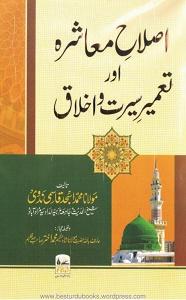 Islah e Muashra aur Tameer e Seerat o Akhlaq By Maulana Muhammad Asjad Qasmi اصلاح معاشرہ اور تعمیر سیرت و اخلاق