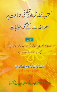 Kutub e Fazail par Aur Tablighi Jamat par Itrazaat kay Ilmi Jawabaat By Maulana Muhammad Yunus کتب فضائل اور تبلیغی جماعت پر اعتراضات کے علمی جوابات