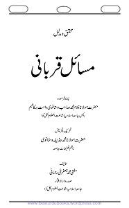 Masail e Qurbani By Mufti Muhammad Jafar Milly مسائل قربانی