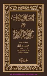 Ahsan us Salawaat By Mufti Saad Abdur Razaq احسن الصلوات