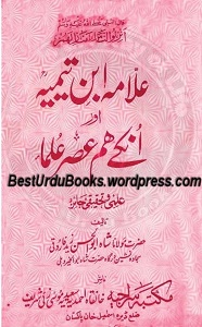 Allama Ibn e Taymiya aur Unkay Hamasar Ulama By Maulana Shah Abul Hasan Zaid Farooqi علامہ ابن تیمیہ اور ان کے ہم عصر علماء