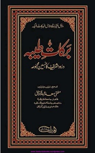 Barkat e Tayyeba By Mufti Saad Abdur Razaq برکات طیبہ
