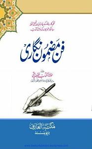 Fan e Mazmoon Nigari By Maulana Aftab Azhar Siddiqi فن مضمون نگاری
