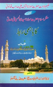 Hakeem ul Ummat aur Mufakkir e Islam ka Bahmi Rabt By Mufti Muhammad Zaid Mazahiri Nadvi حضرت حکیم الامت اور مفکر اسلام کا باہمی ربط