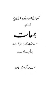 Hama'at By Shah Waliullah Dehlvi ہمعات