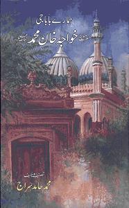 Hamaray Baba Ji By Muhammad Hamid Siraj ھمارے باباجی