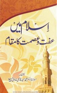 Islam me Iffat o Esmat ka Maqam By Maulana Muhammad Asjad Qasmi اسلام میں عفت وعصمت کا مقام