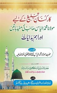 Karkunaan e Tableegh kay Liye By Mufti Muhammad Zaid Mazahiri Nadvi کارکنان تبلیغ کے لیے