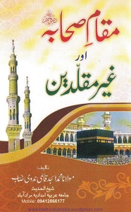 Maqam e Sahaba aur Ghair Muqalledeen By Maulana Muhammad Asjad Qasmi مقام صحابہ اور غیر مقلدین