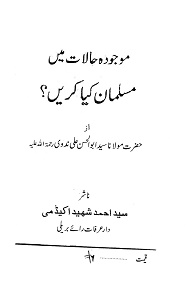 Mawjuda Halaat Mein Musalman Kya Karen? By Allama Abul Hasan Ali Nadwi موجودہ حالات میں مسلمان کیا کریں؟