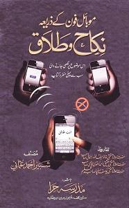 Mobile Phone kay Zariya Nikah o Talaq By Maulana Shabbir Ahmad Usmani موبائل فون کے ذریعہ نکاح و طلاق