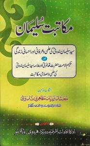 Mukatabat e Sulaiman By Mufti Muhammad Zaid Mazahiri Nadvi مکاتبت سلیمان