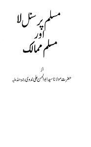 Muslim Personal Law aur Muslim Mumalik By Allama Abul Hasan Ali Nadwi مسلم پرسنل لا اور مسلم ممالک