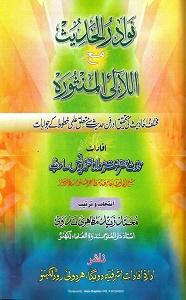 Nawadir ul Hadith By Maulana Muhammad Yunus نوادر الحدیث