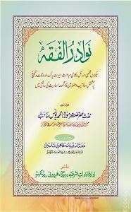 Nawadir ul Fiqh By Maulana Muhammad Yunus Palanpuri نوادر الفقہ