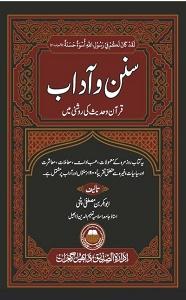 Sunan o Adaab By Maulana Abubakr Bin Mustafa Patni سنن و آداب
