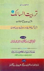 Tarbiat us Salik By Mufti Muhammad Zaid Mazahiri Nadvi تربیت السالک