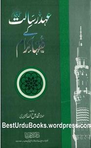 Ahd e Risalat kay Fuqaha By Maulana Roohullah Naqshbandi عہد رسالت کے فقہاء کرام