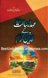 Ahd e Risalat kay Muhaddeseen By Maulana Roohullah Naqshbandi عہد رسالت کے محدثین کرام