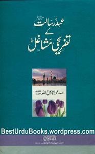 Ahd e Risalat kay Tafreehi Mashaghil By Maulana Roohullah Naqshbandi عہد رسالت کے تفریحی مشاغل