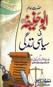 Imam Abu Hanifa ki Siyasi Zindagi By Maulana Manazir Ahsan Gilani حضرت امام ابو حنیفہ کی سیاسی زندگی