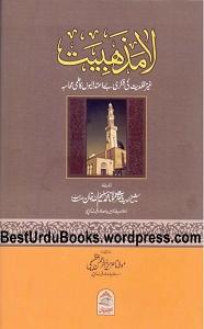 La Mazhabiat By Maulana Aziz ur Rahman Azimi لا مذھبیت