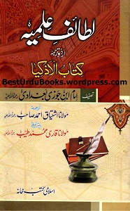 Lataif e Ilmia By Allama Ibnul Jawzi لطائف علمیہ/ کتاب الاذکیاء