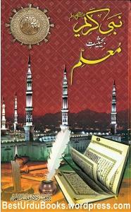 Nabi Kareem SAW Bahaisiat e Muallim By Dr. Fazal Elahi نبی کریمؐ بحیثیت معلم