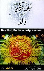 Nabi Kareem SAW Bahaisiat e Walid By Dr. Fazal Elahi نبی کریمؐ بحیثیت والد