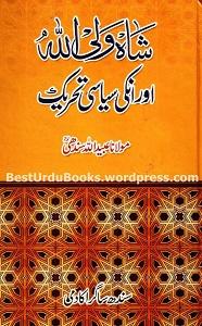 Shah Waliullah Aur Unki Siyasi Tehreek By Maulana Ubaid Ullah Sindhi شاہ ولی اللّٰہ اور انکی سیاسی تحریک