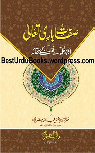 Sifaat e Bari Ta'ala By Maulana Ejaz Ahmad Ashrafi صفات باری تعالی