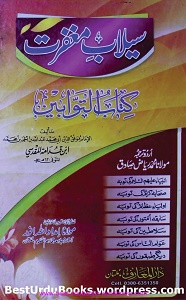Selab e Maghfirat By Maulana Imdadullah Anwar سیلاب مغفرت