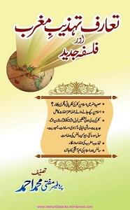 Ta'aruf e Tehzeeb e Maghrib Aur Falsafa e Jadeed By Prof. Mufti Muhammad Ahmad تعارف تہذیب مغرب اور فلسفہ جدید