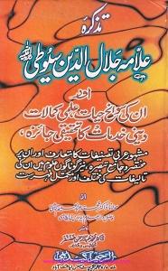 Tazkira Allama Jalal ud Deen Suyuti By Maulana Dr. Abdul Haleem Chishti تذکرہ علامہ جلال الدین سیوطی