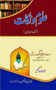 Uloom o Nikat By Maulana Ejaz Ahmad Azami علوم و نکات