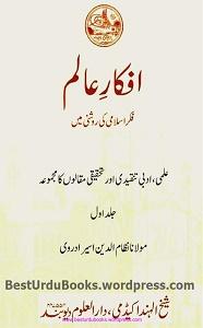 Afkar e Alam By Maulana Nizam ud Deen Aseer Adravi افکار عالم