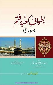 Ba Tawaf e Kaba Raftam By Maulana Ejaz Ahmad Azmi بطواف کعبہ رفتم