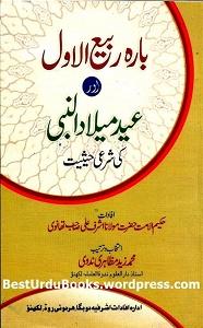 12 Rabiul Awwal Aur Eid Milad un Nabi By Maulana Ashraf Ali Thanvi بارہ ربیع الاول اور عید میلاد النبیؐ کی شرعی حیثیت