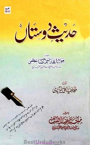 Hadees e Dostan By Maulana Ejaz Ahmad Azmi حدیث دوستاں