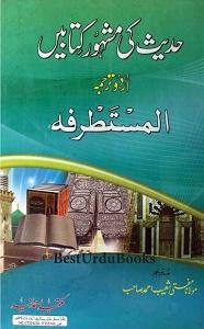 Hadees Ki Mashoor Kitaben By Allama Muhammad Bin Jafar Al Kattani حدیث کی مشہور کتابیں