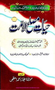 Hayat e Muslih ul Ummat By Maulana Ejaz Ahmad Azmi حیات مصلح الامت