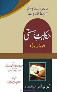 Hikayat e Hasti By Maulana Ejaz Ahmad Azmi حکایت ہستی