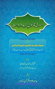 Islami Qanoon e Kharid o Farokht By Mufti Taqi Usmani اسلامی قانون خرید و فروخت