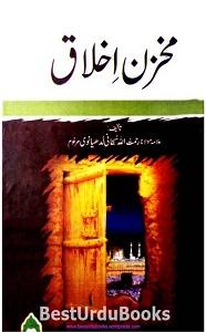 Makhzan e Akhlaq By Maulana Rahmatullah Subhani مخزن اخلاق